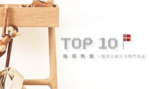 本週熱銷 TOP10