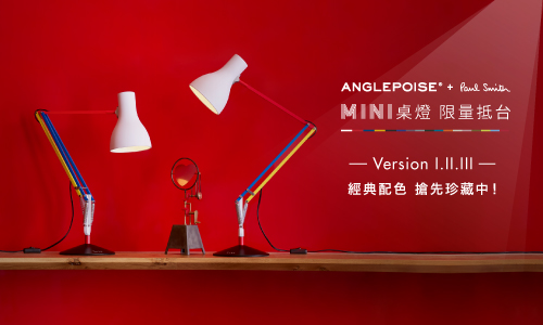 anglepoise paul smith type 75 現貨