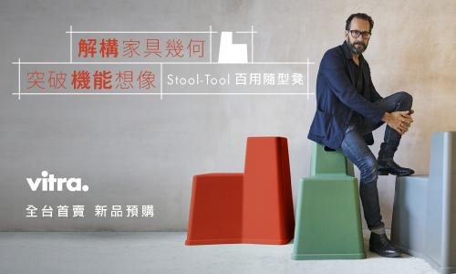 stool tool