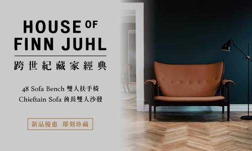 House of Finn Juhl 藏家經典雙人椅座