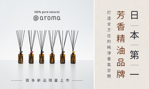 Brand_aroma