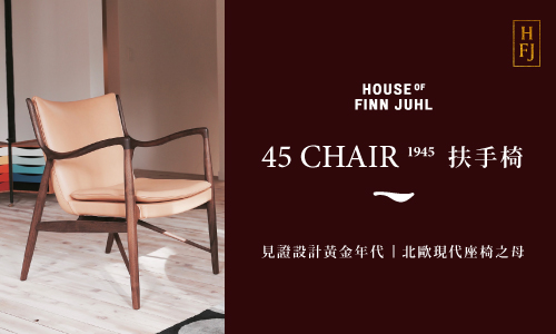 45 chair 常態
